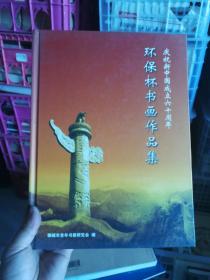 庆祝新中国成立六十周年环保杯书画作品集