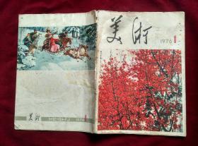 《美术》1976.1复刊号