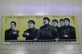 织锦画【以毛主席为代表的无产阶级革命路线胜利万岁】东方红织锦厂敬制