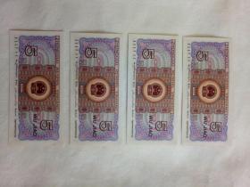 钱币----1980,5角连号4张