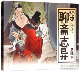 聊斋志异绘本(全4册)