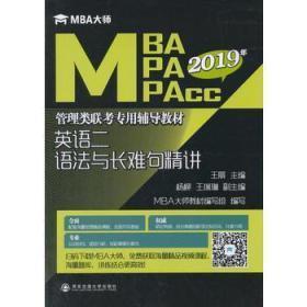 英语二语法与长难句精讲(2018年)/MBA大师 MBA\MPA\MPAcc管理类联考专用辅导教材