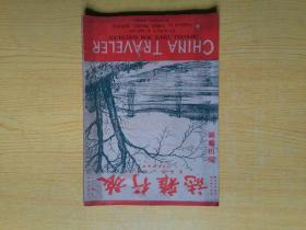 旅行杂志 (第十四卷 第四号 四川专号)
