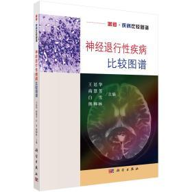 神经退行性疾病比较图谱