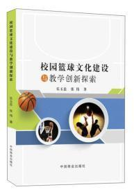 校园篮球文化建设与教学创新探索