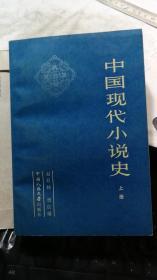 中国现代小说史 【上下】