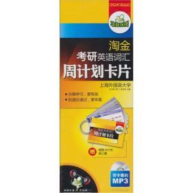 华研2011(上)淘金考研英语词汇周计卡片 带字幕的MP3光盘