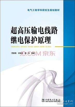 超高压输电线路继电保护原理 专著 范春菊,邰能灵,胡炎编著 chao gao ya shu