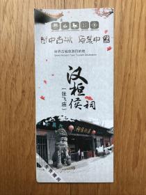 《张飞庙汉桓侯词参观景点简介纪念册》(四川阆中市古城)