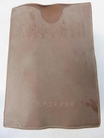 常用中草药手册 1969一版一印 毛泽东、林彪题词