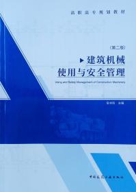 建筑机械使用与安全管理(第二版)