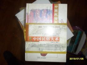 中国民俗大系——西藏民俗