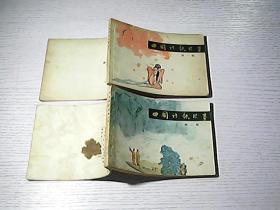 中国诗歌故事 连环画