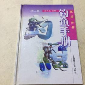 钓鱼手册(第二版)/休闲丛书