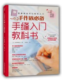 手缝入门教科书 正版 〔日〕高桥恵美子;张登云  9787534973659
