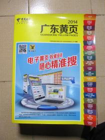 广东黄页 2014 巨厚册