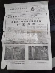 稀见文革小报:广雅6·8反革命事件专刊