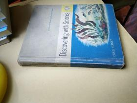 discovering with science【1954版  外文原版  硬精装 16开  科学发现插图精美】