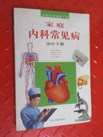 家庭内科常见病治疗手册