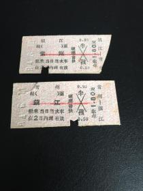 老火车票(常州--镇江)往来一对