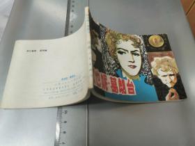 欧也妮 葛朗台(连环画1982年1版1印)