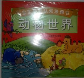宝宝趣味认知涂鸦书:动物世界.缤纷游乐场.交通工具.可爱的玩具.欢乐农场.等(8本一套)