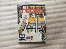 我爱做书店:中小书店生存之道【签名】