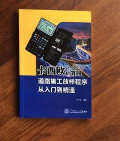 卡西欧fx-5800P计算器道路施工放样程序——从入门到精通