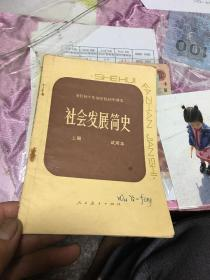 全日制十年制学校初中课本社会发展简史上册(试用本)