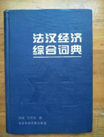 法汉经济综合词典