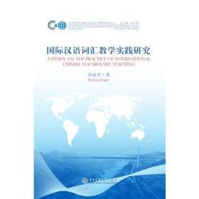 国际汉语词汇教学实践研究