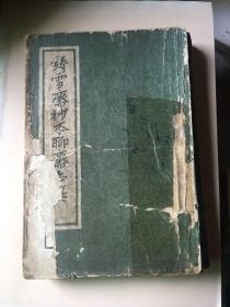 铸雪斋手抄本聊斋志异(厚本)