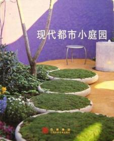 现代都市小庭园