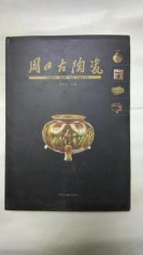 周口古陶瓷