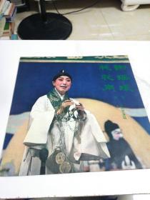 黑胶唱片(京剧大家杜近芳作品一桃花扇,谢瑶环选段)1962年录音,1979年出版