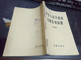 中华人民共和国行政区划简册  32开本1975
