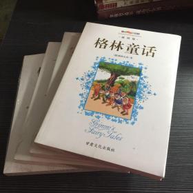 格林童话,4册