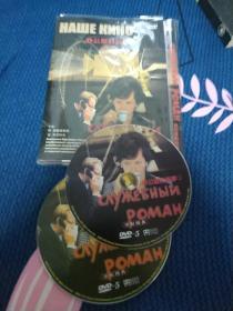 前苏联电影 办公室的故事 DVD 两张光盘