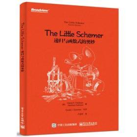 The Little Schemer:递归与函数式的奥妙(塑封未拆)