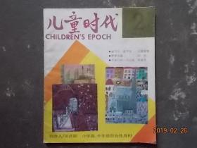 儿童时代 1991年第2期