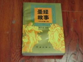 圣经故事 1994年修订版 .