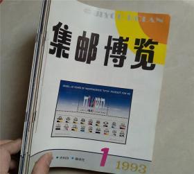 集邮博览1993年第1-6期 全年