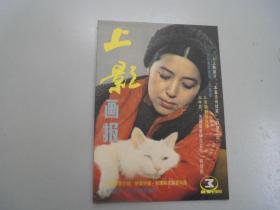 旧书《上影画报1986年第3期   总第51期》B5-7-2