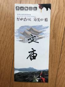 《文庙参观景点简介纪念册》(四川阆中市古城)