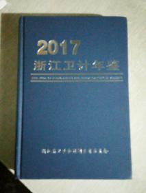 浙江卫计年鉴  2017