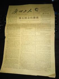 稀见文革小报:广州工人 工字三十六期