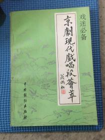 京剧现代戏喝段荟萃