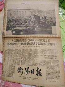 衡阳日报,1966年10,25曰。
