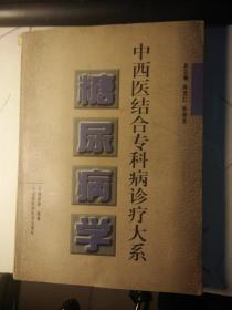 中西医结合专科病诊疗大系:糖尿病学