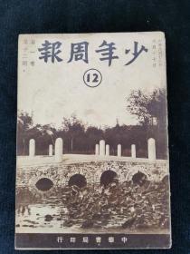 民国抗战题材期刊:1937年《少年周报》第十二期 粤汉铁路等内容